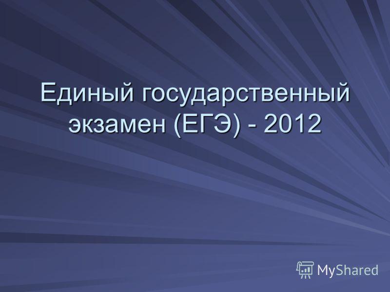 Единый государственный экзамен (ЕГЭ) - 2012