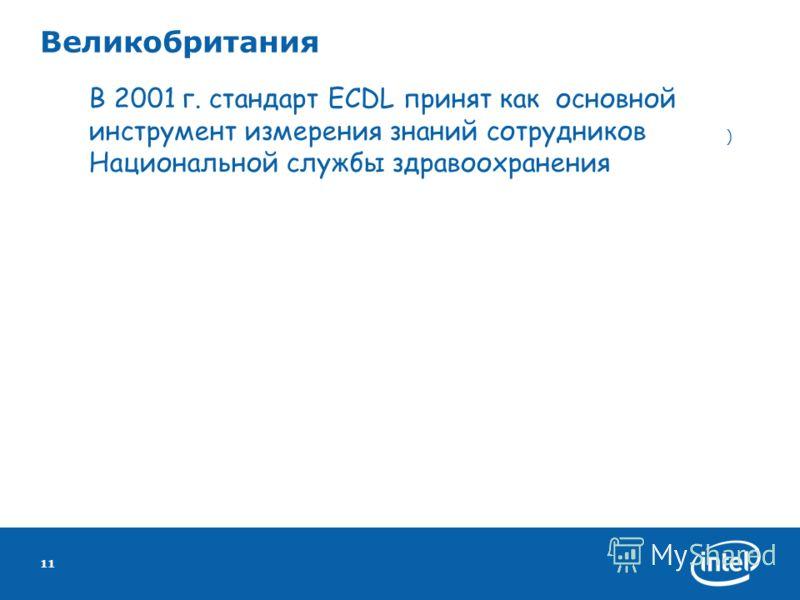 11 Великобритания ) В 2001 г. стандарт ECDL принят как основной инструмент измерения знаний сотрудников Национальной службы здравоохранения