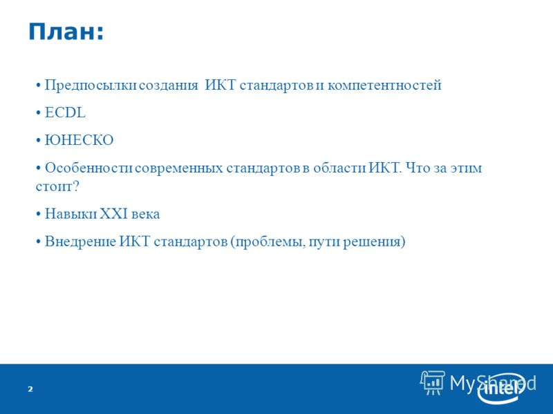 2 План: Предпосылки создания ИКТ стандартов и компетентностей ECDL ЮНЕСКО Особенности современных стандартов в области ИКТ. Что за этим стоит? Навыки XXI века Внедрение ИКТ стандартов (проблемы, пути решения)