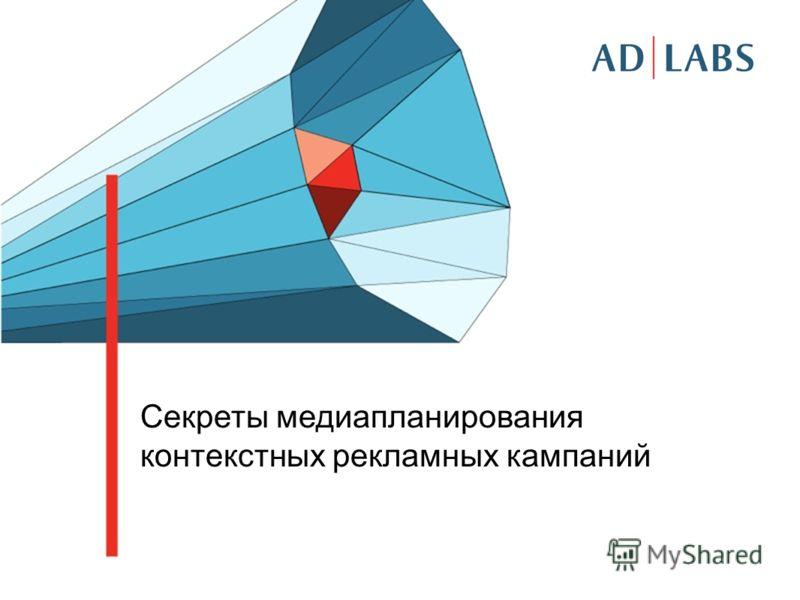 Секреты медиапланирования контекстных рекламных кампаний