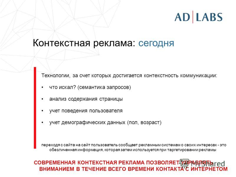 Секреты контекстной рекламы яндекс