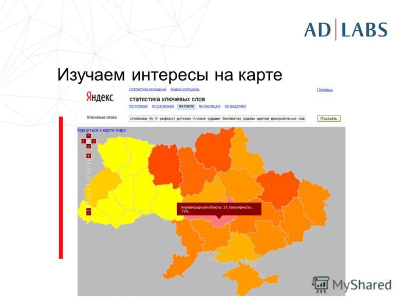 Изучаем интересы на карте