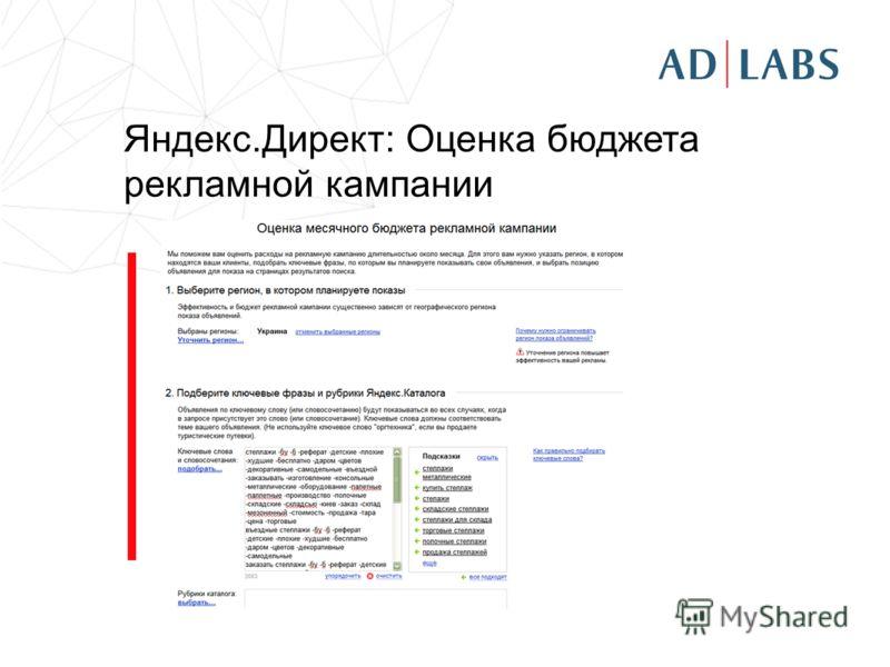 Яндекс.Директ: Оценка бюджета рекламной кампании