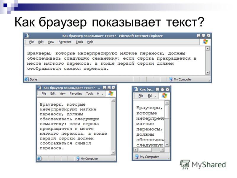 Как браузер показывает текст?
