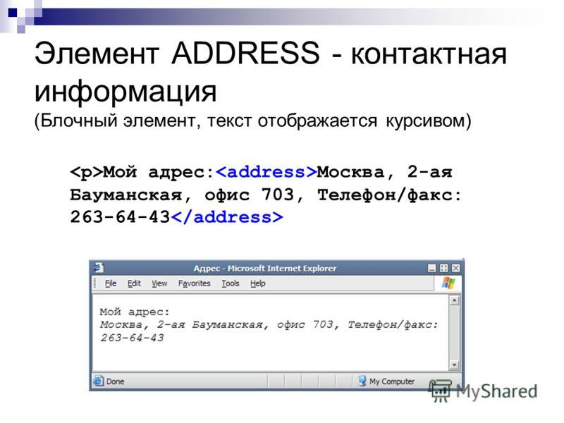 Элемент ADDRESS - контактная информация (Блочный элемент, текст отображается курсивом) Мой адрес: Москва, 2-ая Бауманская, офис 703, Телефон/факс: 263-64-43