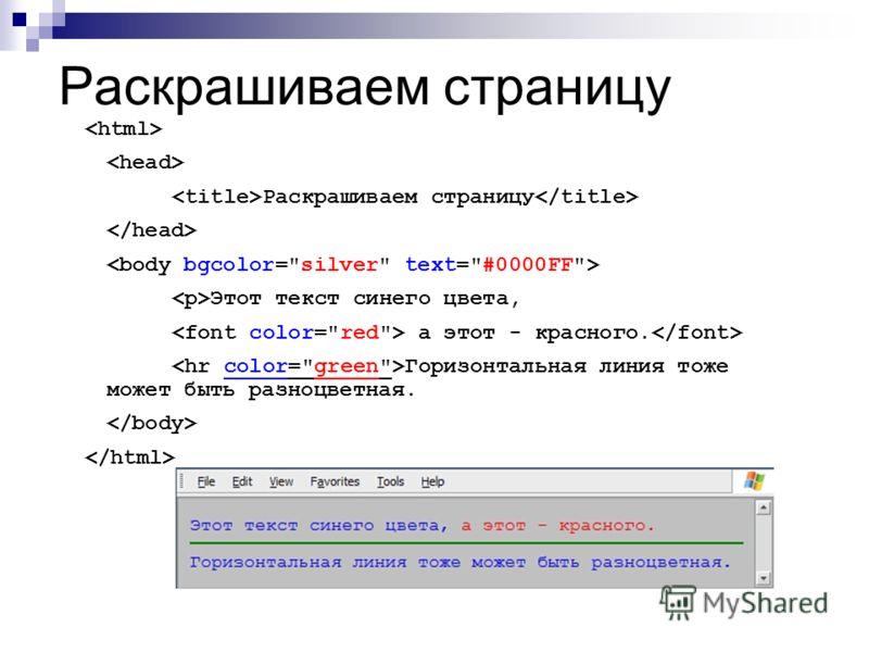Раскрашиваем страницу Раскрашиваем страницу Этот текст синего цвета, а этот - красного. Горизонтальная линия тоже может быть разноцветная.