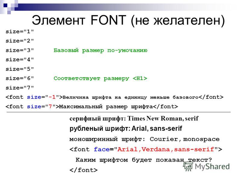 Элемент FONT (не желателен) серифный шрифт: Times New Roman, serif рубленый шрифт: Arial, sans-serif моноширинный шрифт: Courier, monospace Каким шрифтом будет показан текст? size=