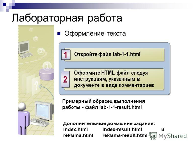 Лабораторная работа Оформление текста Откройте файл lab-1-1.html 1 1 Оформите HTML-файл следуя инструкциям, указанным в документе в виде комментариев 2 2 Примерный образец выполнения работы - файл lab-1-1-result.html Дополнительные домашние задания: