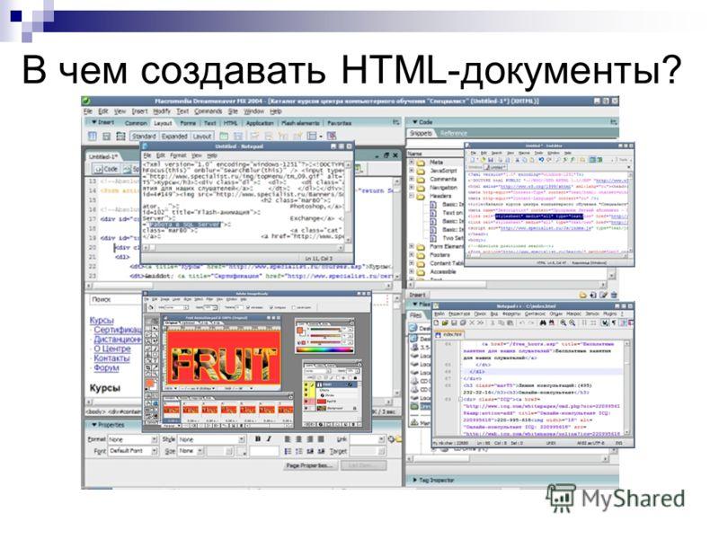 В чем создавать HTML-документы?