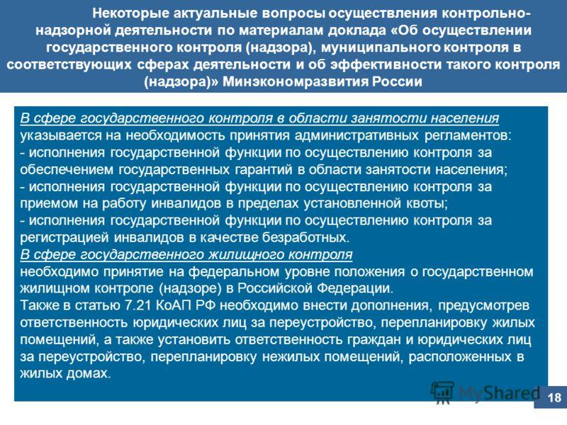 Некоторые актуальные вопросы осуществления контрольно- надзорной деятельности по материалам доклада «Об осуществлении государственного контроля (надзора), муниципального контроля в соответствующих сферах деятельности и об эффективности такого контрол