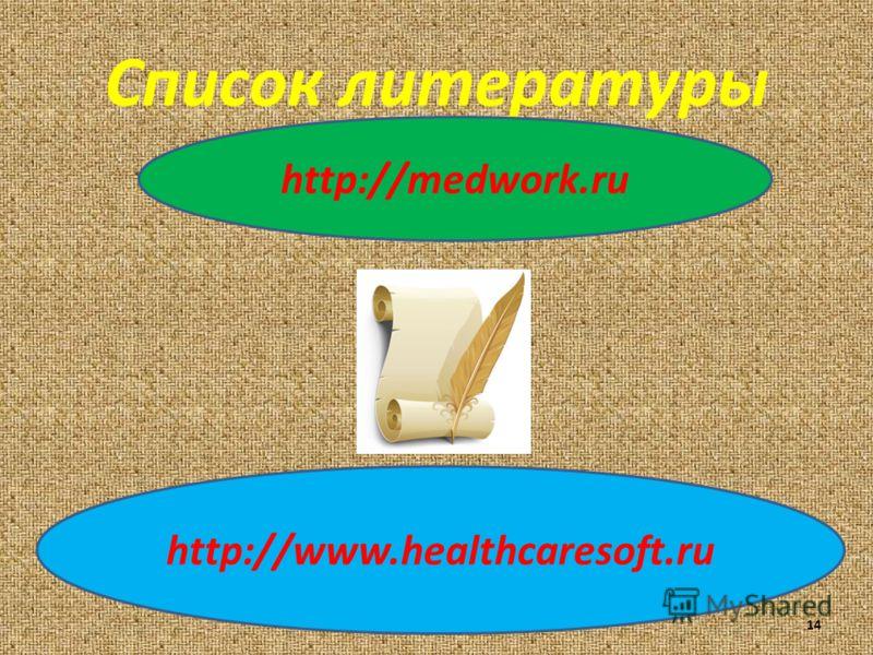 Список литературы 14 http://medwork.ru http://www.healthcaresoft.ru
