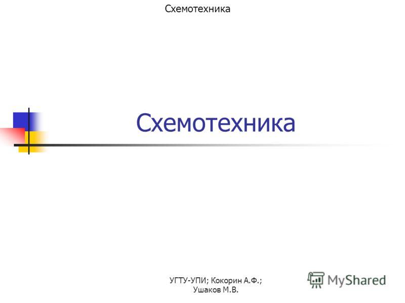 Ушаков М.В. Схемотехника