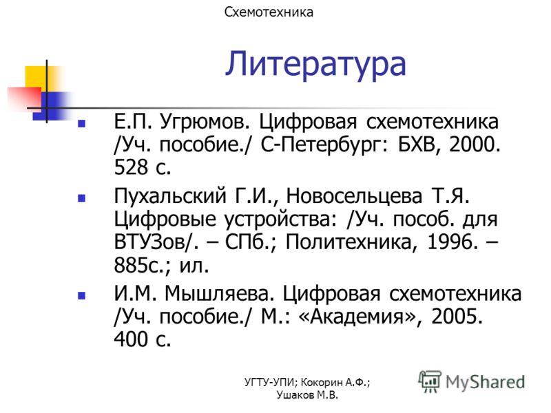 Цифровая схемотехника /Уч.