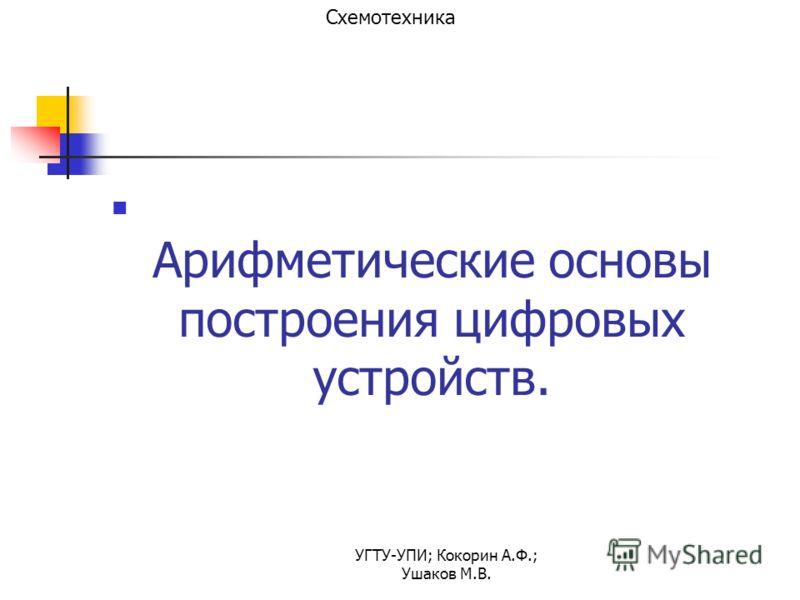 УГТУ-УПИ; Кокорин А.Ф.;