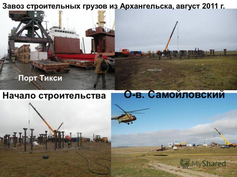 Завоз строительных грузов из Архангельска, август 2011 г. Начало строительства Порт Тикси О-в. Самойловский