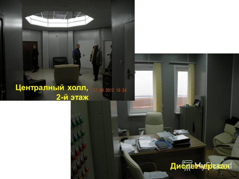 Централный холл, 2-й этаж Диспетчерская