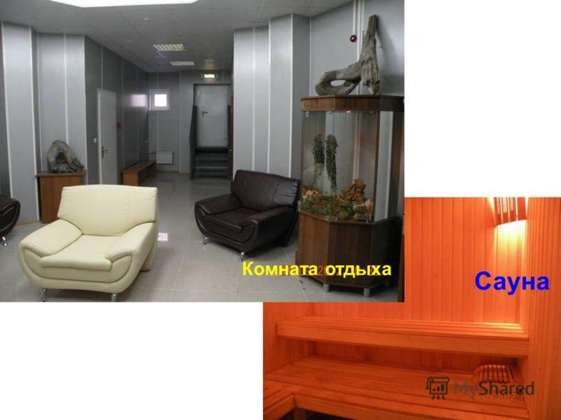 Комната отдыха Сауна
