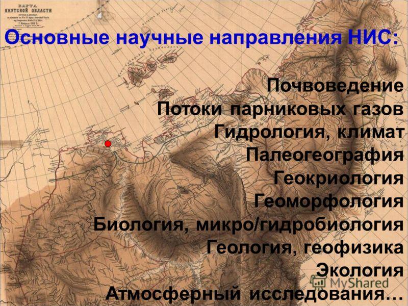Основные научные направления НИС: Почвоведение Потоки парниковых газов Гидрология, климат Палеогеография Геокриология Геоморфология Биология, микро/гидробиология Геология, геофизика Экология Атмосферный исследования…