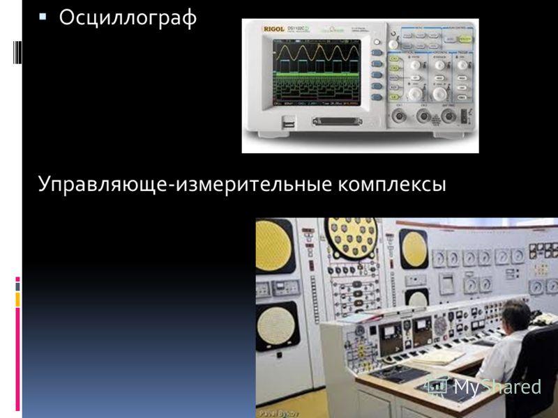 Осциллограф Управляюще-измерительные комплексы