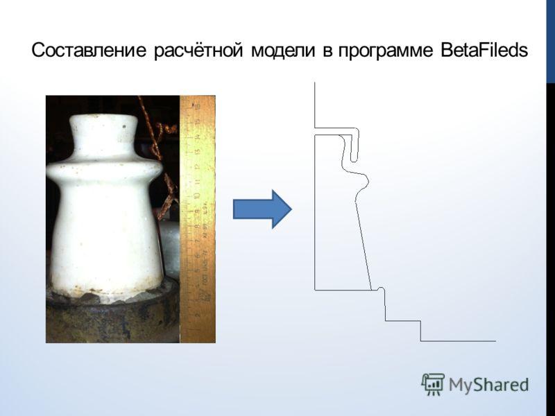 Составление расчётной модели в программе BetaFileds