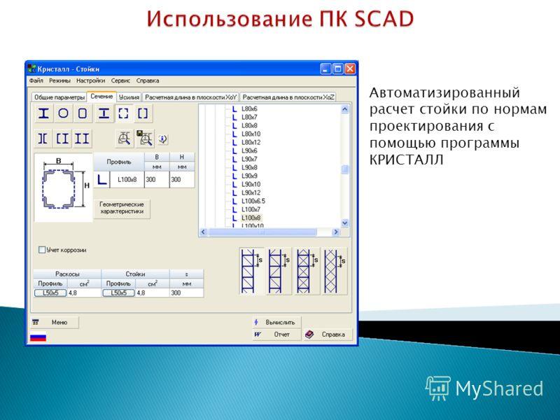 Автоматизированный расчет стойки по нормам проектирования с помощью программы КРИСТАЛЛ