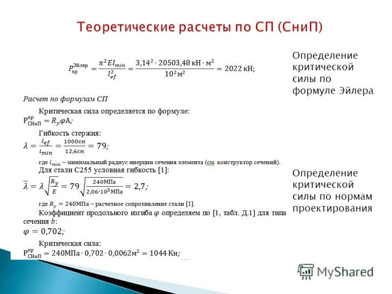 Определение критической силы по формуле Эйлера Определение критической силы по нормам проектирования