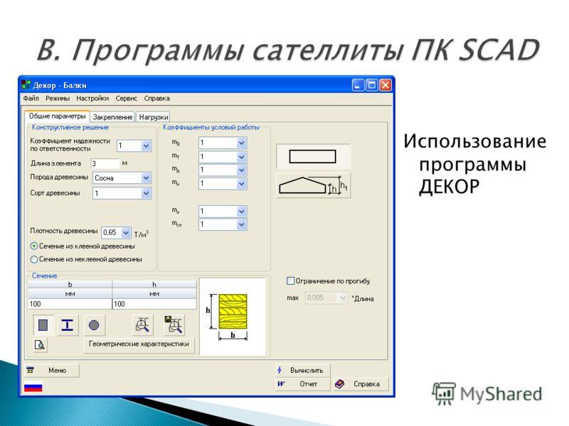 Использование программы ДЕКОР