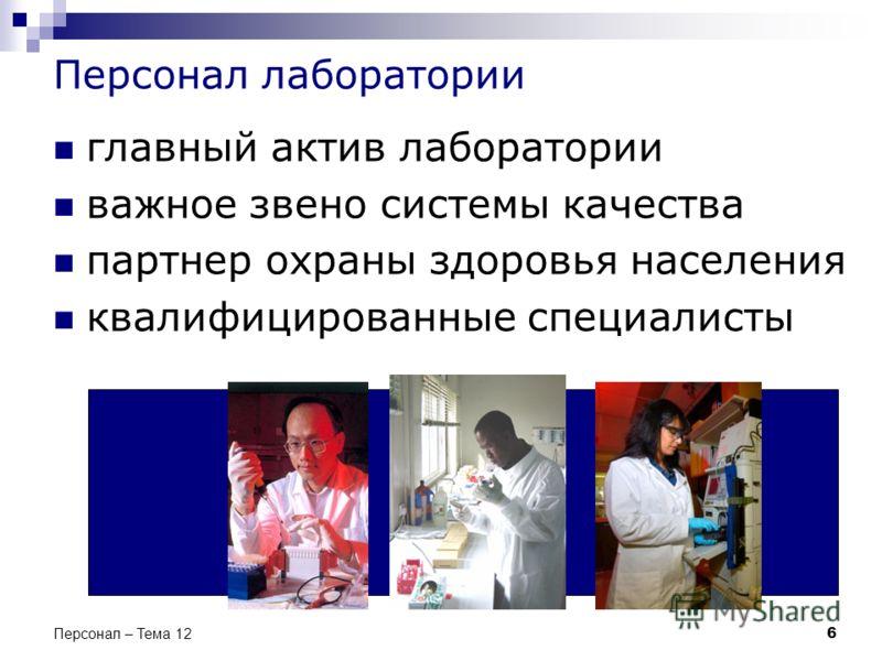 Персонал лаборатории главный актив лаборатории важное звено системы качества партнер охраны здоровья населения квалифицированные специалисты 6 Персонал – Тема 12