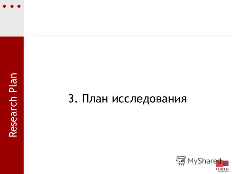 3. План исследования Research Plan