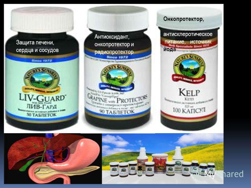 Защита печени, сердца и сосудов Антиоксидант, онкопротектор и радиопротектор Онкопротектор, антисклеротическое питание, источник йода