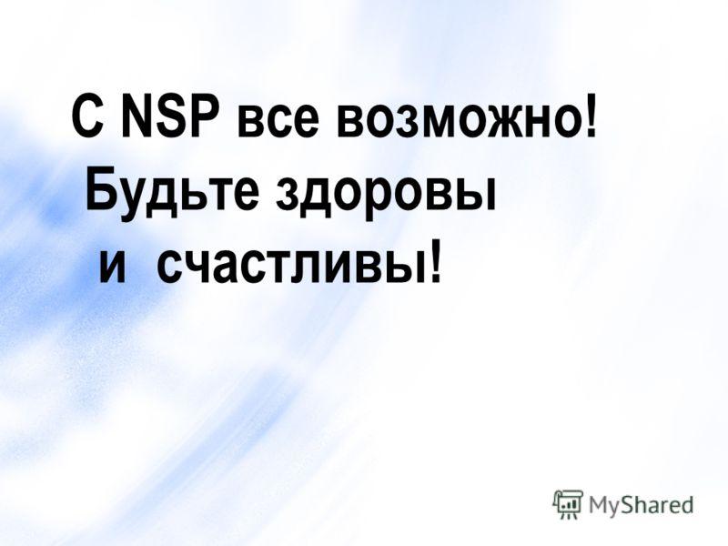 С NSP все возможно! Будьте здоровы и счастливы!