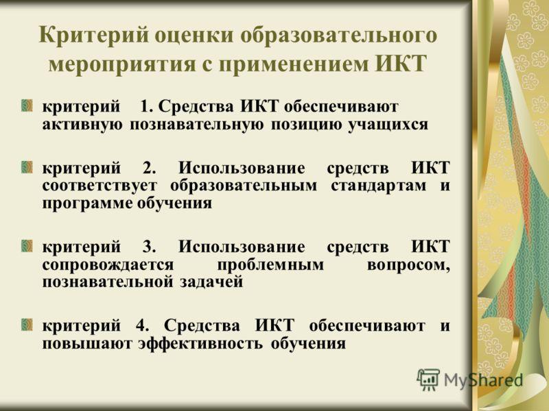 критерий 1. Средства ИКТ обеспечивают активную познавательную позицию учащихся критерий 2. Использование средств ИКТ соответствует образовательным стандартам и программе обучения критерий 3. Использование средств ИКТ сопровождается проблемным вопросо