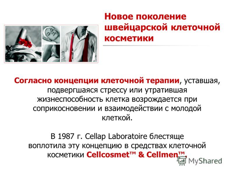 Новое поколение швейцарской клеточной косметики Согласно концепции клеточной терапии, уставшая, подвергшаяся стрессу или утратившая жизнеспособность клетка возрождается при соприкосновении и взаимодействии с молодой клеткой. В 1987 г. Cellap Laborato