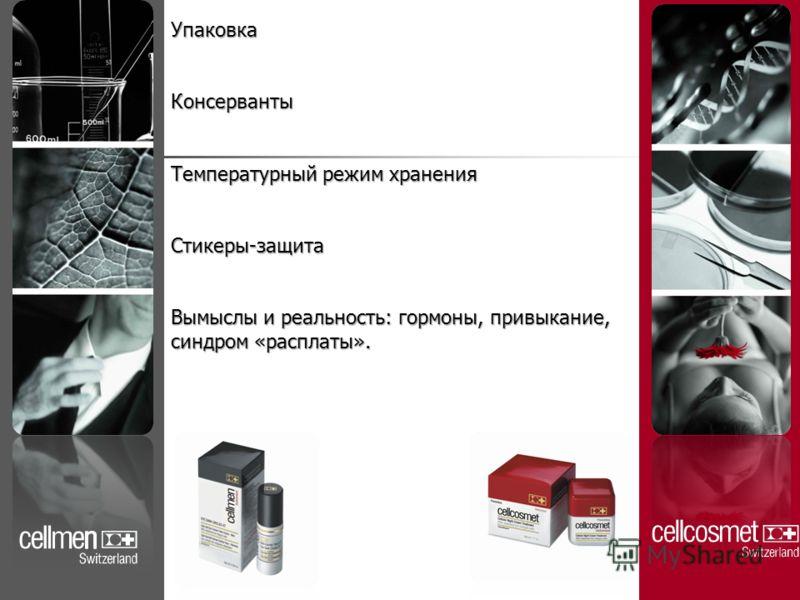 УпаковкаКонсерванты Температурный режим хранения Стикеры-защита Вымыслы и реальность: гормоны, привыкание, синдром «расплаты».