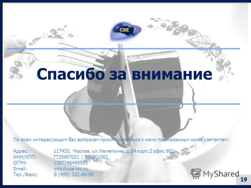 ООО МПК «ХимСервисИнжиниринг» 19 Спасибо за внимание По всем интересующим Вас вопросам просим связаться с нами по указанным ниже контактам: Адрес: 117420, Москва, ул.Наметкина, д.14 корп.2 офис 601 ИНН/КПП: 7725697021 / 772801001 ОГРН: 1107746498595