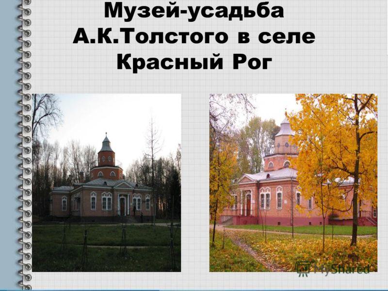 Музей-усадьба А.К.Толстого в селе Красный Рог
