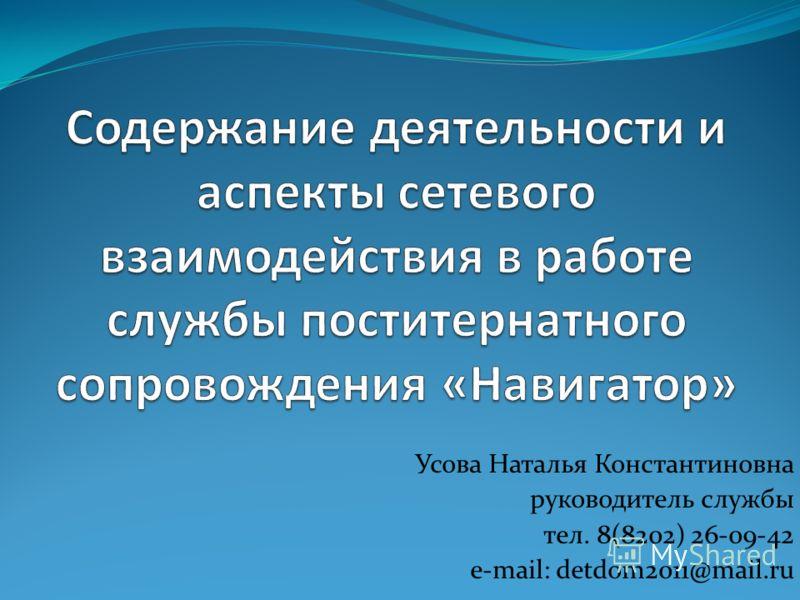 Усова Наталья Константиновна руководитель службы тел. 8(8202) 26-09-42 е-mail: detdom2011@mail.ru