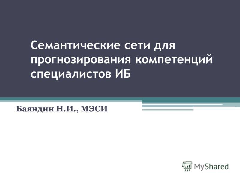 Семантические сети для прогнозирования компетенций специалистов ИБ Баяндин Н.И., МЭСИ
