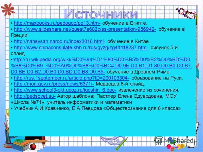 http://maxbooks.ru/pedogog/pg13.htm- обучение в Египте.http://maxbooks.ru/pedogog/pg13.htm- http://www.slideshare.net/guest7e683c/ss-presentation-956942- обучение в Греции.http://www.slideshare.net/guest7e683c/ss-presentation-956942- http://nansysan.