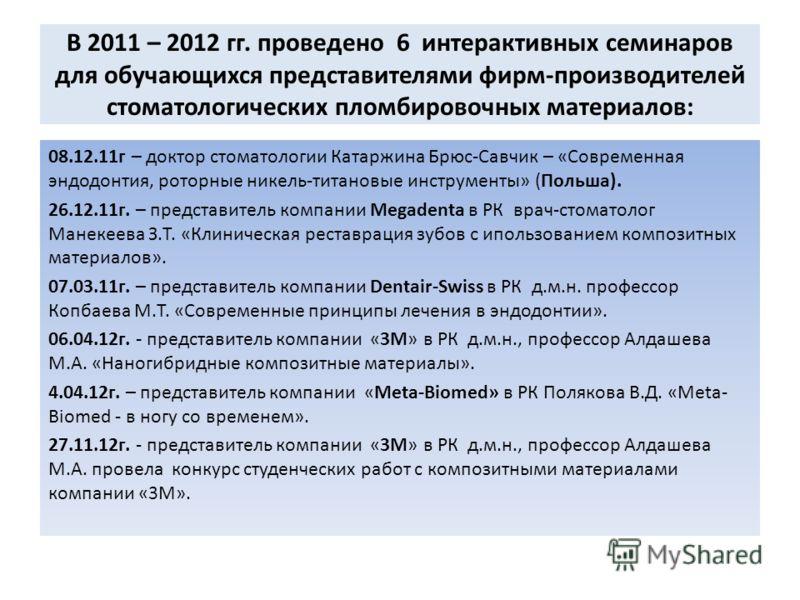 В 2011 – 2012 гг. проведено 6 интерактивных семинаров для обучающихся представителями фирм-производителей стоматологических пломбировочных материалов: 08.12.11г – доктор стоматологии Катаржина Брюс-Савчик – «Современная эндодонтия, роторные никель-ти