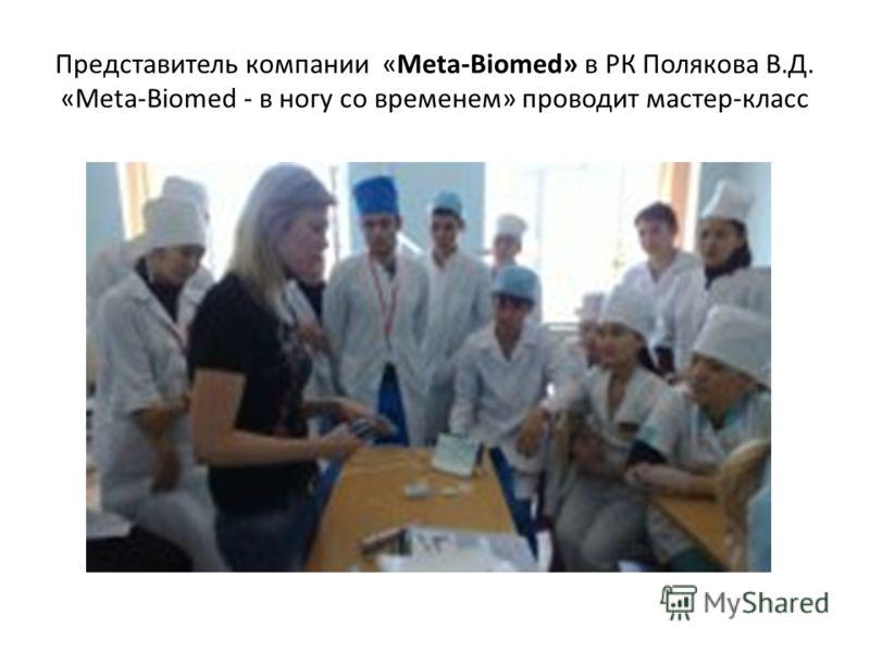 Представитель компании «Meta-Biomed» в РК Полякова В.Д. «Meta-Biomed - в ногу со временем» проводит мастер-класс