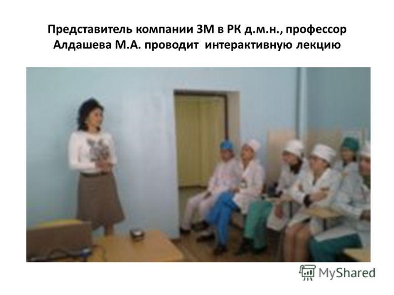Представитель компании 3М в РК д.м.н., профессор Алдашева М.А. проводит интерактивную лекцию