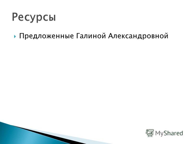 Предложенные Галиной Александровной