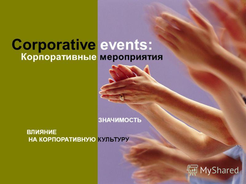 Corporative events: Корпоративные мероприятия ЗНАЧИМОСТЬ ВЛИЯНИЕ НА КОРПОРАТИВНУЮ КУЛЬТУРУ