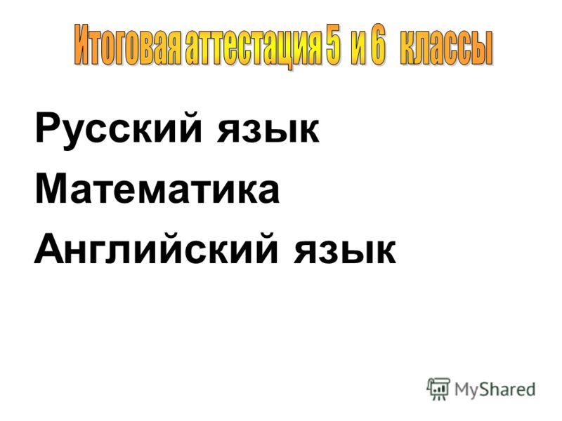 Русский язык Математика Английский язык