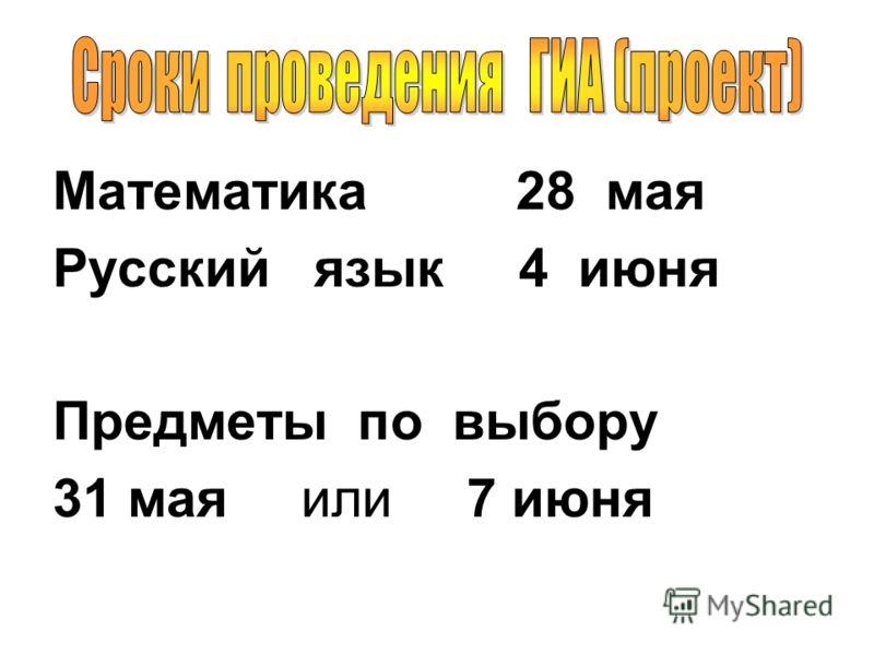Математика 28 мая Русский язык 4 июня Предметы по выбору 31 мая или 7 июня