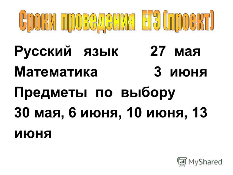 Русский язык 27 мая Математика3 июня Предметы по выбору 30 мая, 6 июня, 10 июня, 13 июня