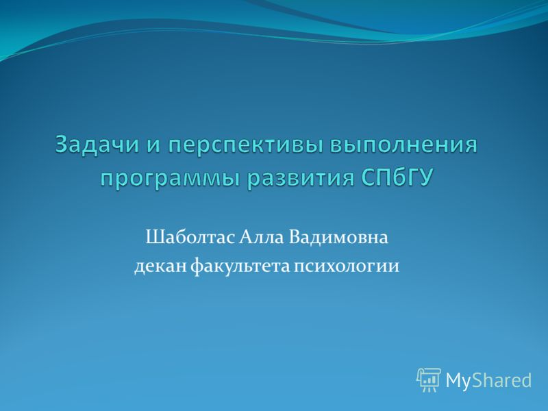 Шаболтас Алла Вадимовна декан факультета психологии