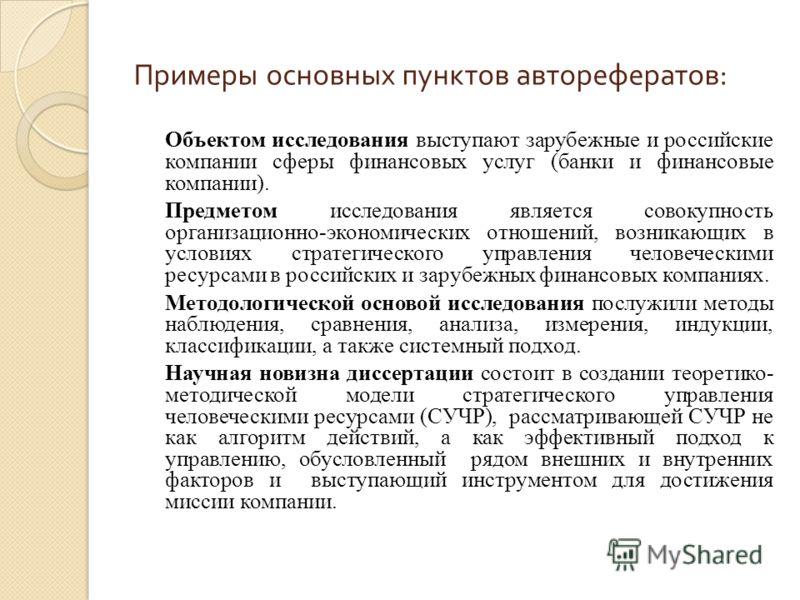 Примеры основных пунктов авторефератов : Объектом исследования выступают зарубежные и российские компании сферы финансовых услуг (банки и финансовые компании). Предметом исследования является совокупность организационно-экономических отношений, возни