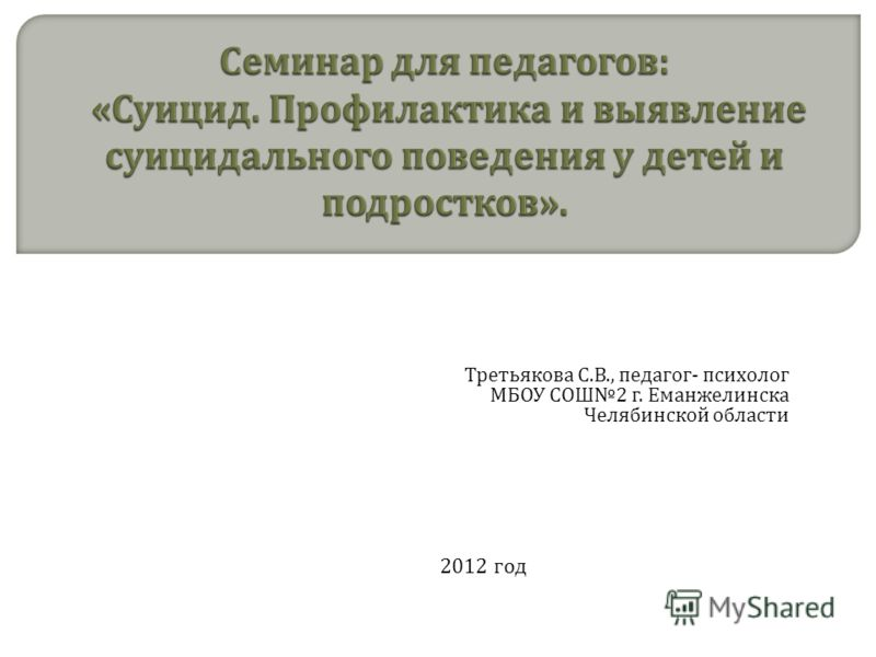 Третьякова С. В., педагог - психолог МБОУ СОШ 2 г. Еманжелинска Челябинской области 2012 год